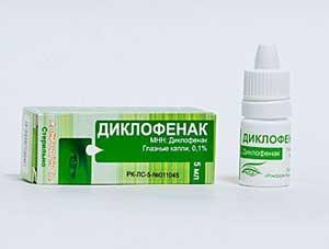 диклофенак капли глазные цена