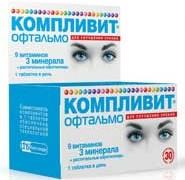 Компливит офтальмо