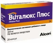 Витаминный комплекс Виталюкс плюс