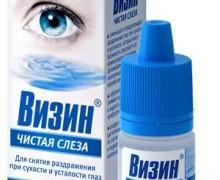 визин глазные капли инструкция