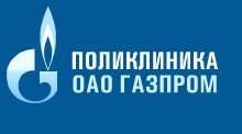 Поликлиника Газпрома