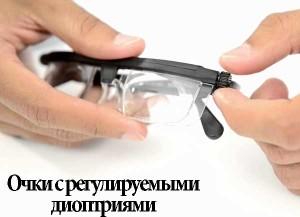 Адаптивные очки