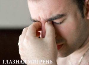 Лечение глазной мигрени