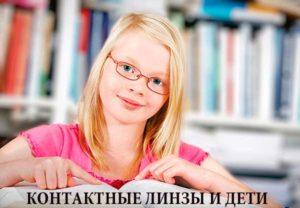 Линзы для детей