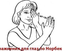 Упражнения по Норбекову
