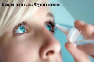 Глазные капли Фуциталмик