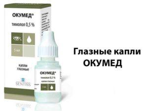 Окумед - капли